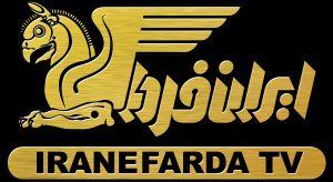 تلویزیون ایران فردا IraneFarda TV Network